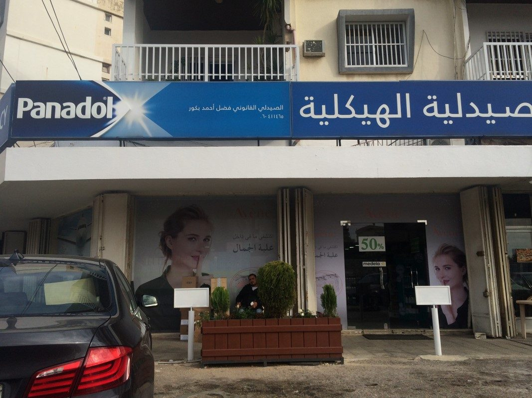 Haykaliyeh Pharmacy