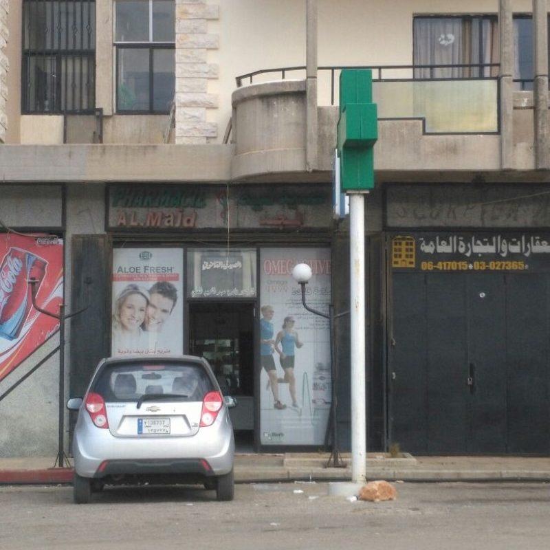 Pharmacie Al Majd