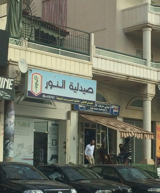 Pharmacy Al-Nour